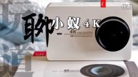 聊小蚁4K运动相机  #玩道#