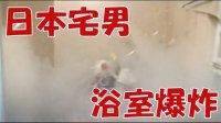 【公介实验室】日本宅男玩脱了 史莱姆实验
