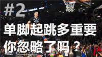 #简高篮球训练2# 篮球单脚起跳更重要!您忽略了吗?