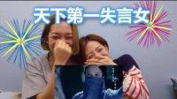 【韩国东东】韩国人看《青云志》主题曲张杰《浮诛》MV反应