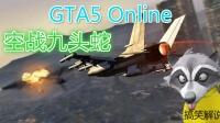 【邦长制造】GTA5 Online【夏日逗比一日游】★侠盗猎车5★
