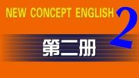 新概念英语第二册第1课