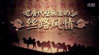 大型人文纪录片《唐代壁画中的丝路风情》第一集《万国衣冠拜冕旒》