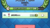 《cyc0825的手机游戏时间》皇室战争