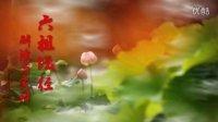 【《六祖坛经》解读与实修】坐禅品2