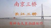 南京三桥与湿地公园 商神马久里拍摄制作与2013年6月中旬