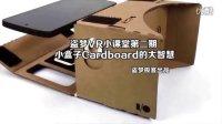 小盒子Cardboard的大智慧