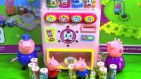 小猪佩奇迷你汽水机粉红猪小妹自动售货机佩佩猪peppa pig