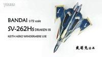 【兔子家的玩具屋】万代1/72拼装 棍森也有在创新 SV-262Hs龙III【超时空要塞△】