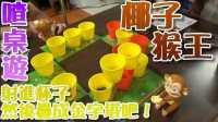 【喳桌游】瞄准!!干扰!!发射椰子!! 椰子猴王Coconuts
