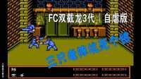 【小握】FC双截龙3自虐版(下篇)木姨太奶和三个美女蛇
