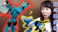 【新魔力玩具学校】银月刀狼 刚翼紫蝠 战斗吧 灵兽变形金刚