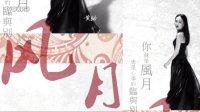 《风月》中国风爵士舞蹈镜面分解教学【TS DANCE】