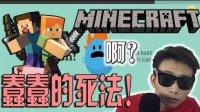 【WL小波】史上最搞笑的30种死法!搞笑解密地图--Minecraft我的世界《蠢蠢的死法》-上