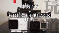 小蚁4K运动相机+GOPRO 4 BLACK 同步原样片 #玩道#