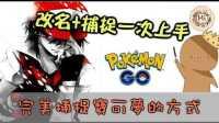 巧克力【Pokemon GO精灵宝可梦GO】更改名字与完美捕捉宝可梦的方式