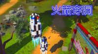 【XY小源&Z小驴】废品机械师 MOD工坊展示与使用 火箭穿洞