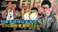 英雄联盟五周年:现场玩家采访 EDG女粉更喜欢meiko