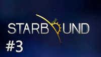【四新大橙子大懒货】星界边境StarBound银河幸存者#3送给橙子小钻石