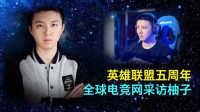 英雄联盟五周年:全球电竞网采访柚子视频