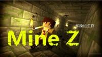 【炎黄】★我的世界★MineZ多模组生存 我是传奇 22 死成神了