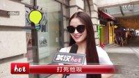 【武汉hot】街头采访:你觉得肉体出轨和精神出轨哪一种更严重?