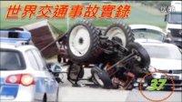 世界交通事故实录 第37集
