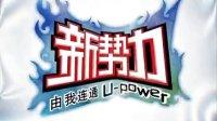 中国联通新势力2006年广告 代言人:张韶涵·林俊杰