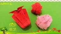 《久依纸艺》折纸教程 - 香甜草莓