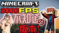 【WL小波】高达2000FPS的Minecraft版本!随便瞬移!---Minecraft我的世界《0.0.11a》