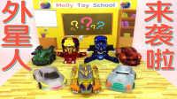 【新魔力玩具学校】第4集 外星人来袭啦 魔幻车神爆裂飞车