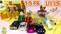 【新魔力玩具学校】第8集 特殊训练 爆裂飞车魔幻车神