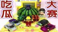 【新魔力玩具学校】第7集 吃西瓜比赛 魔幻车神爆裂飞车