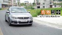 Y车评:秀外慧中 试驾全新东风标致308