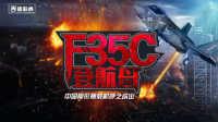 第三十期 中国隐形舰载机会是谁