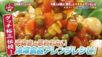 ★★所さんのニッポンの出番SP!外国人が選ぶ冷凍食品ランキングベスト10! (2016.08.30)[JTV][TBS]