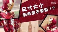 【虾米大模王】第一期:HT 1/4钢铁侠MK43霸气评测!