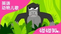 Jungle Boogie | 英语动物儿歌 | 碰碰狐!英语动物儿歌