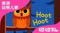 Animals Sound Fun | 英语动物儿歌 | 碰碰狐!英语动物儿歌