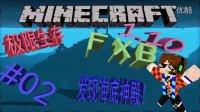 Minecraft 我的世界FXB的1.10双人服务器极限生存 EP.02发现海底神殿!