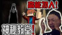 【WL小波】超恐怖游戏!永远无法过关的恐怖游戏!求秘籍!大神进!——【小波新游戏体验】