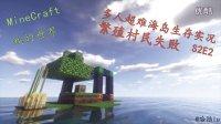 繁殖村民失败 多人超难海岛生存实况S2E2