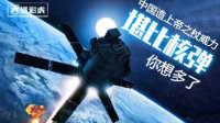 第三十三期 中国上帝之杖堪比核弹