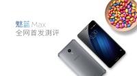 魅蓝 Max 全网首发评测