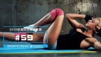 【音乐伴侣】2016欧美运动音乐合辑#59-1有氧操跑步健身健美锻炼随身听