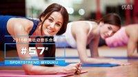 【音乐伴侣】2016欧美运动音乐合辑#57-2 有氧操跑步健身健美锻炼随身听