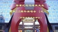 纪念京剧大师-马连良先生诞辰115周年演唱会(下)2018 08 21 北京长安大戏院