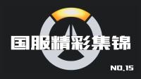 守望先锋国服精彩集锦15:麦克雷的梦幻闪光弹
