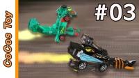 《咯咯玩具》韩国玩具:魔幻车神赛车 第3集