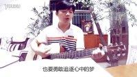 原创歌曲< 坚强与光荣 > 吉他弹唱